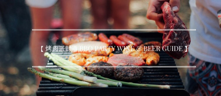 烤肉派對酒 》BBQ PARTY WINE & BEER GUIDE