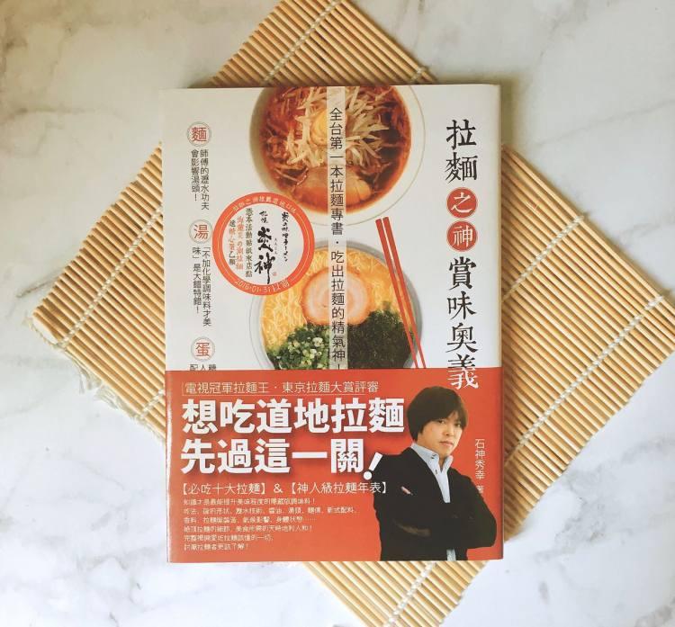 拉麵之神賞味奧義 Book Review 》石神秀幸著作 |  Japanese Ramen Book