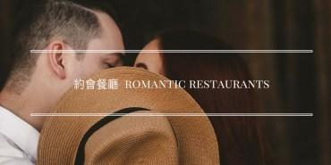 適合約會的餐廳 》Romantic Restaurants