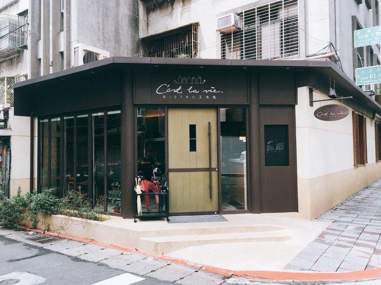 五味瓶 C'est la vie Bistro 》永康東門捷運站餐酒館 |  Taipei French Bistro