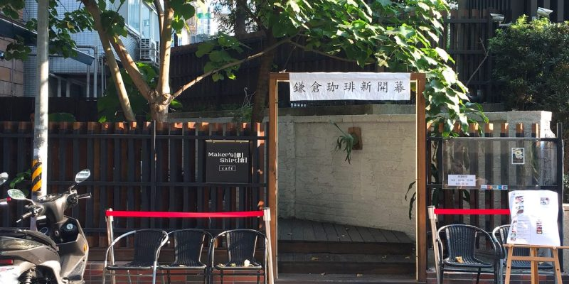 鎌倉咖啡 》 忠孝復興捷運站下午茶     Kamakura Cafe