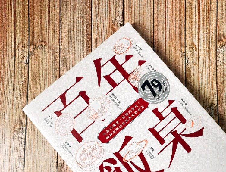 百年飯桌 Book Review 》 Food Culture and History Book Review