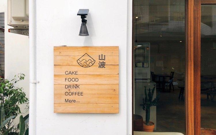 山波甜點店 Simple Dessert 》或許你會想來淡水吃甜點喝咖啡