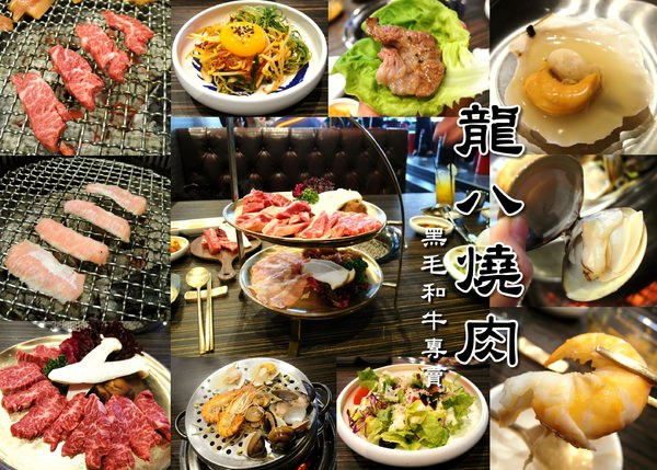 2-5龍八燒肉