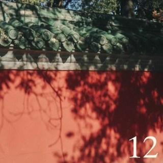 Mercci22 十二月一窺老北京的紅磚牆 | 2018購物前的必讀須知