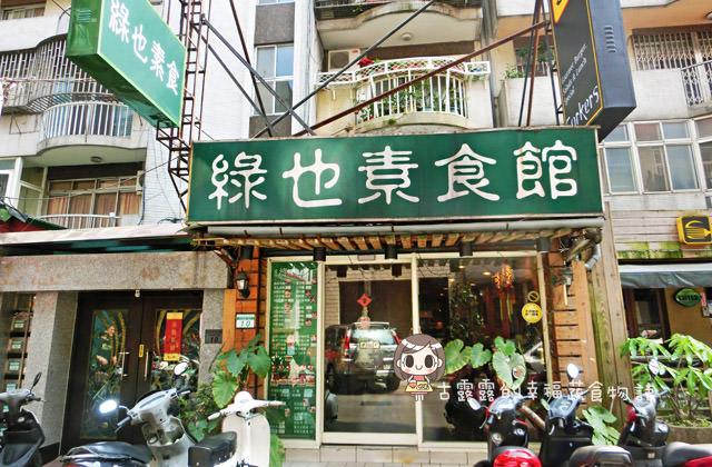 【台北】東區.綠也素食館