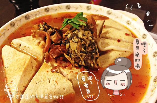 [台北] 功德林上海素食料理點心|重慶北分店 (改為 素素如意
