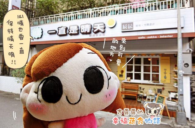 【台北】台北松菸「一直是晴天」鄉村雜貨午茶.咖啡館(葷素