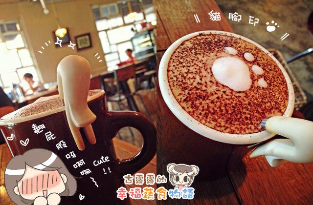 【新北】貓的美味之夢咖啡館.貓腳印摩卡(葷素