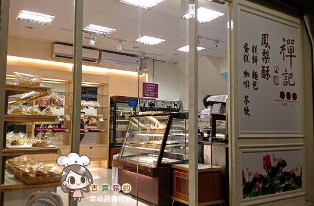 【台北】禪記咖啡.鳳梨酥.西點麵包蛋糕