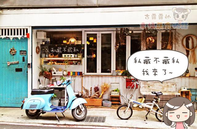 【新北】有貓的咖啡館「私藏不藏私」相機.自然風格雜貨下午茶(葷素