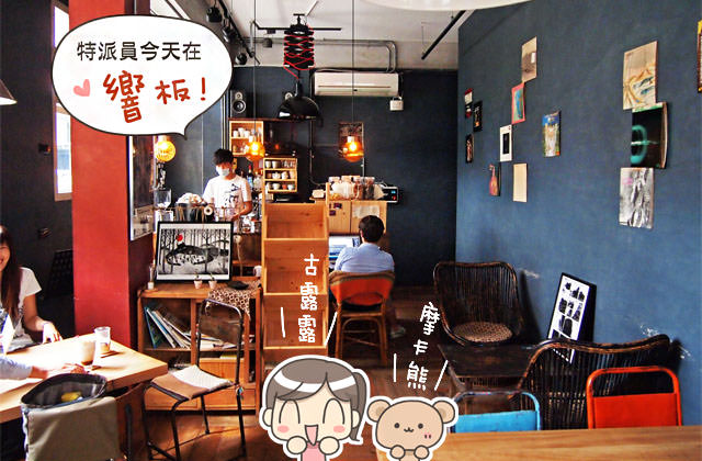 【台北】響板 Woodensounds & Garnet Cru 咖啡館.午茶(葷素