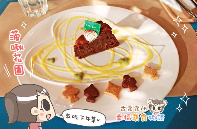 【台北】日本來的野菜甜點「Potager Garden 菠啾花園」ATT店(2015/7補照