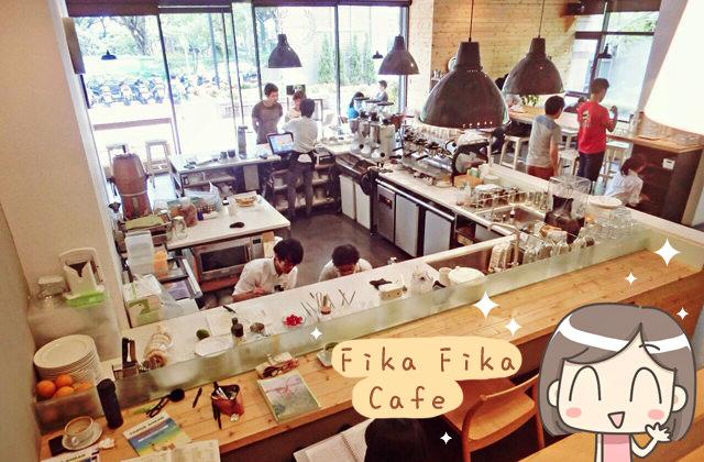 【台北】伊通公園「Fika Fika Cafe」咖啡館.台灣茶(葷素