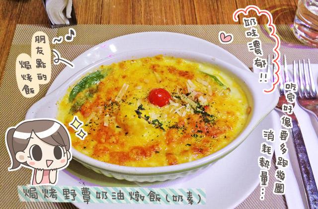 【台北】異國美食「DL 義式蔬食創意料理」義大利餐廳.近饒河夜市