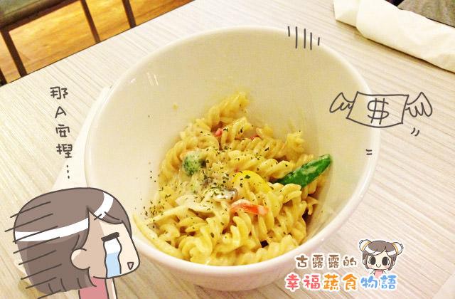 【台北】義大利蔬食飲水〔樂樂易素村〕.義大利麵.鬆餅