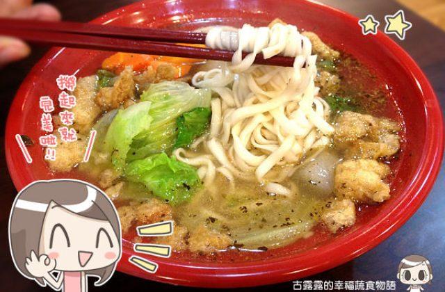 【新北】開飯囉!微笑食堂健康蔬食(2015/11補照