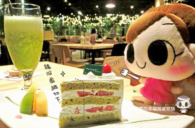 【台北】驚!野菜蛋糕登場「Potager Garden 菠啾花園」內湖店