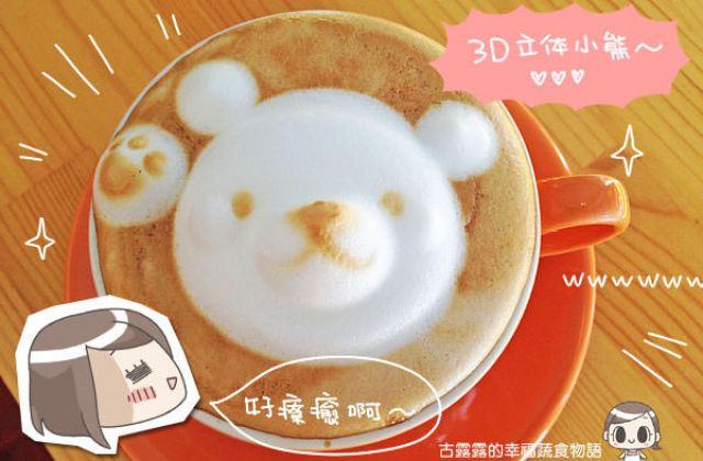 【台中】喜歡到讓你忘了喝「52Cafe」立體小熊拉花咖啡館(葷素