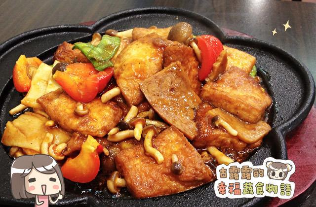 【新北】老闆燒的一手好滋味,鐵板豆腐素牛柳「板橋慈光緣素食」