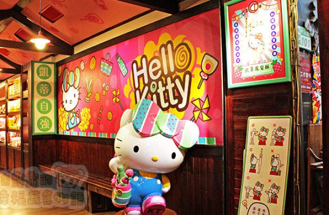[台北] Hello Kitty 凱蒂冰菓室|五十年代復古懷舊Kitty (葷素
