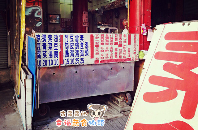 [雲林] 斗六新興宮旁的「素食小吃店」