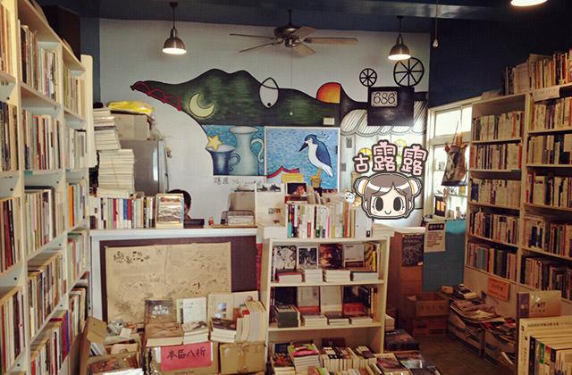 【新北】淡水河岸的書店「有河Book」附設咖啡吧(純照片分享