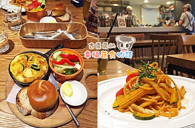 [台北] kaya kaya cafe 來東區一定要排入行程!裸食風格咖啡館 (9/25歇業