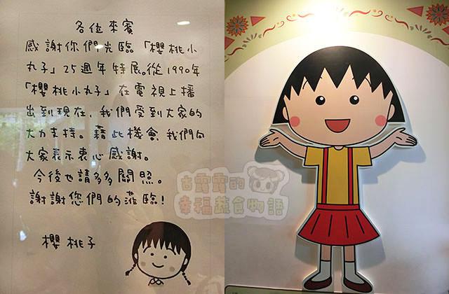 150907櫻桃小丸子學園祭25週年特展002