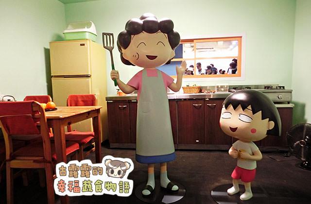 150907櫻桃小丸子學園祭25週年特展005