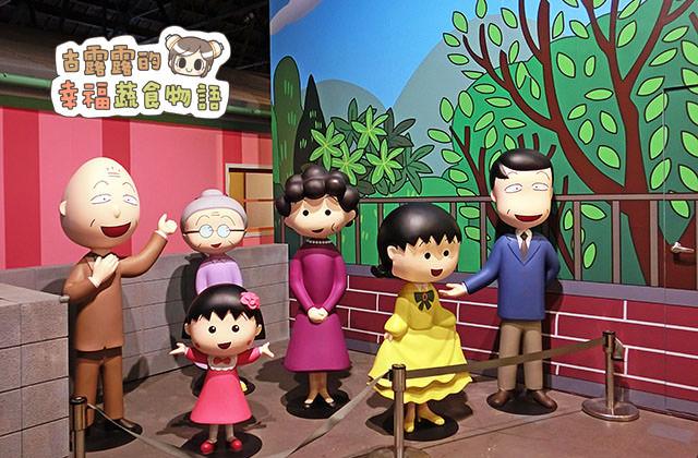 【展覽】櫻桃小丸子學園祭-25週年特展,來練拍照技術的超多人潮|台北文創園區