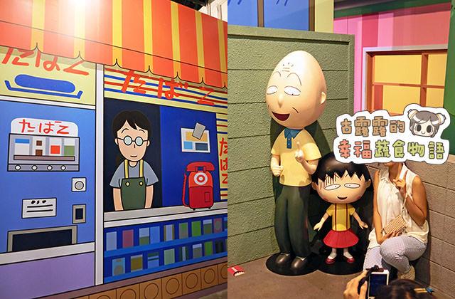 150907櫻桃小丸子學園祭25週年特展020