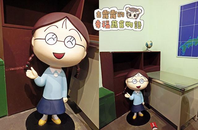 150907櫻桃小丸子學園祭25週年特展027