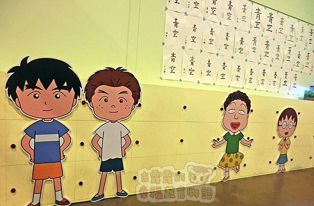 150907櫻桃小丸子學園祭25週年特展029