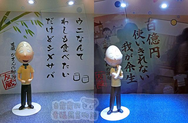 150907櫻桃小丸子學園祭25週年特展034