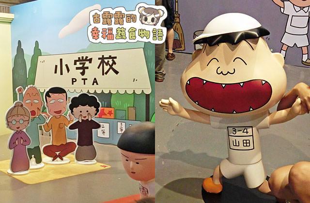 150907櫻桃小丸子學園祭25週年特展043