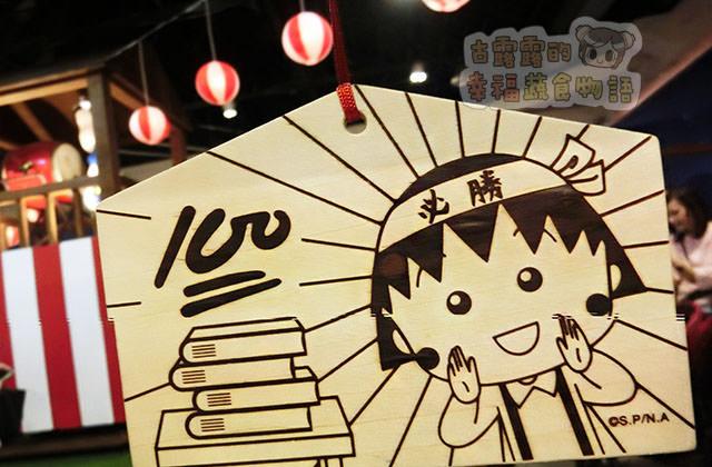 150907櫻桃小丸子學園祭25週年特展049