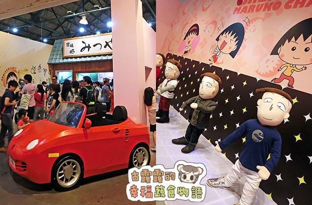 150907櫻桃小丸子學園祭25週年特展065