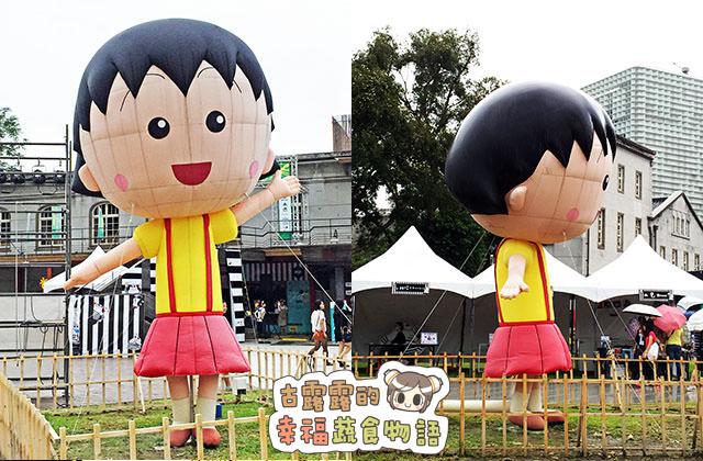 150907櫻桃小丸子學園祭25週年特展080