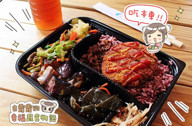 【台中】本東手作弁当.不同的菜色變化讓人驚喜!