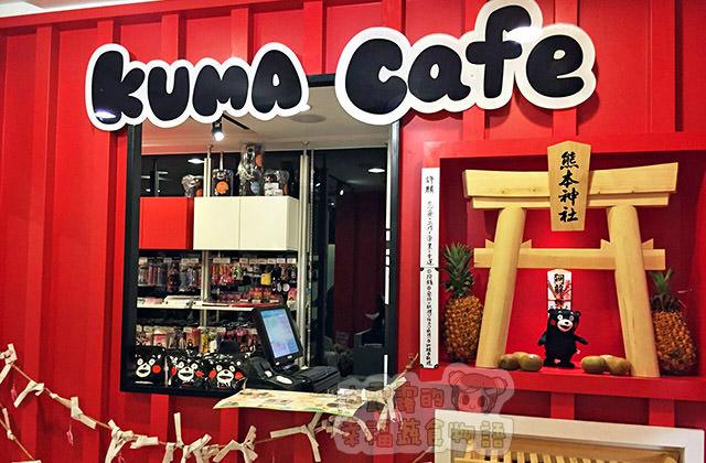 151010熊本熊咖啡店007
