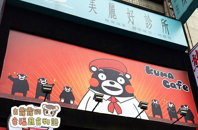 151010熊本熊咖啡店003