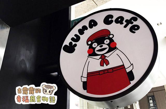 151010熊本熊咖啡店005