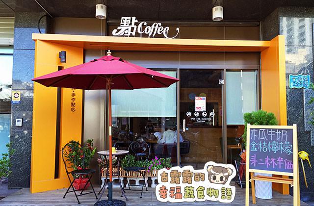 20151016點咖啡004