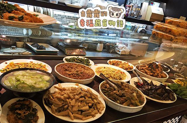 [台北] 活悅素食|捷運族一定要看 交通方便果腹好去處