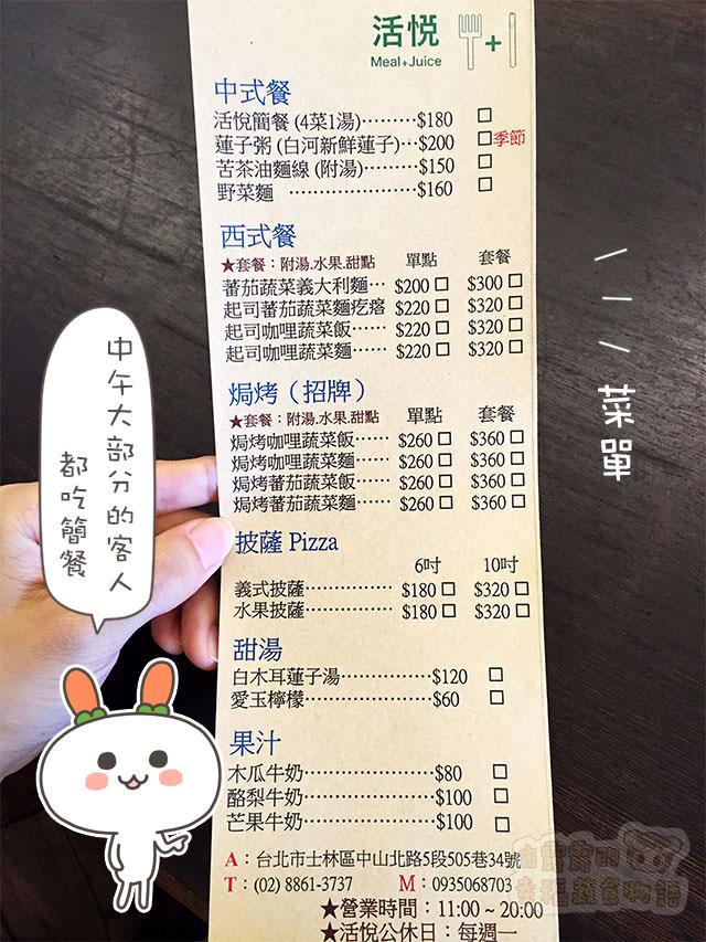 20151027活悅素食012