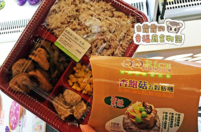 [香港] 搭機前先吃點東西 QQ Rice 西龍傳香飯糰 (葷素