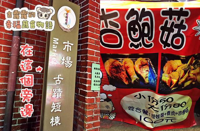20151109哇烤素食客005