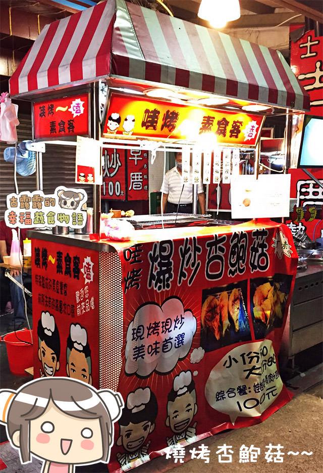 20151109哇烤素食客006