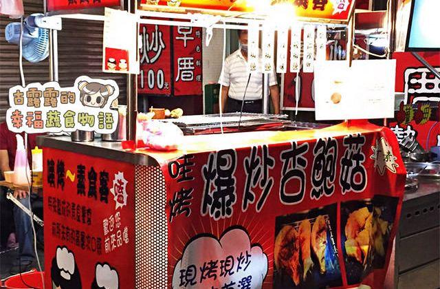 [台北] 哇烤~素食客!爆炒杏鮑菇 (葷素